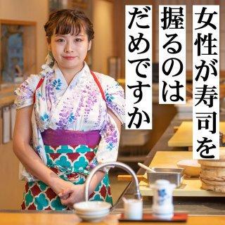女性寿司職人